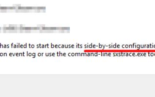 Параллельная конфигурация является неправильной ошибкой в Windows 10 [ИСПРАВЛЕНО]
