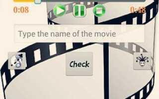 Викторина OST: угадай фильмы по саундтрекам