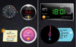 Красивые виджеты часов: великолепные часы для вашего Android