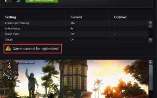 GeForce Experience Game нельзя оптимизировать