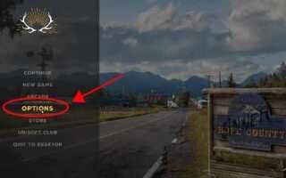 [Исправлено] Far Cry 5 Crashing Issues — Быстрые исправления
