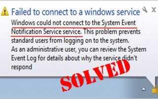 Windows не может подключиться к службе уведомлений о системных событиях