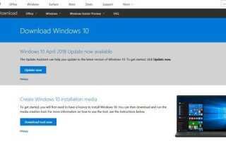 Как исправить ошибки 0x80042405 при использовании Windows 10 Media Creation Tool