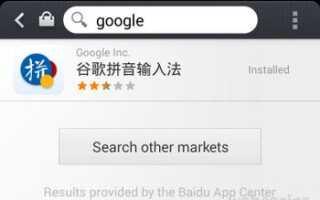 (MIUI 6): Как найти установщик Google на Xiaomi Market?