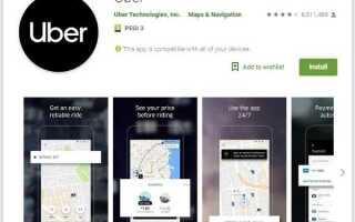 Как использовать Uber без кредитной карты