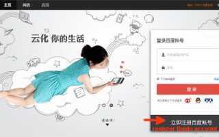 Как получить 2TB облачного пространства бесплатно для жизни на Baidu Yun?