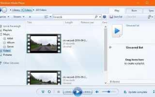 Как просмотреть VID файлы в Windows