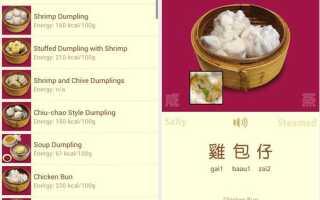 [Приложение] HK DimSum 101: Узнайте, как заказать блюда из димсам на кантонском диалекте