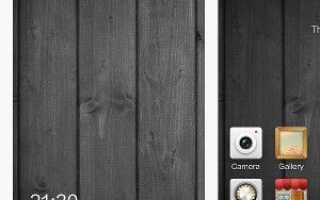 MIUI 6: Как сменить тему на телефоне Xiaomi?