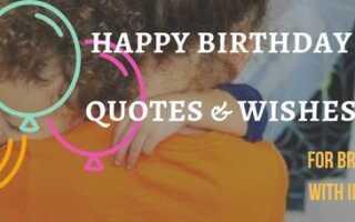 С Днем Рождения Цитаты и Пожелания для Брата с изображениями