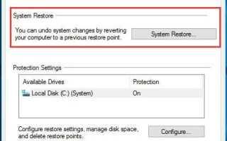 Восстановление системы Windows 10 не работает