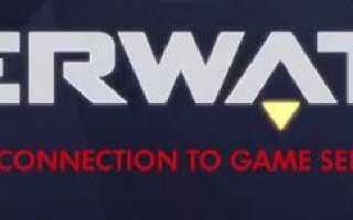   Overwatch потерял связь с игровым сервером   Быстро и легко!