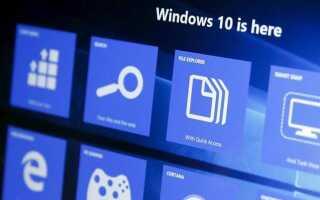 Есть Windows 10? Теперь включите GodMode