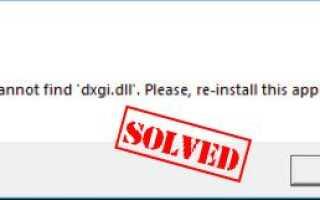 PUBG не удается найти ошибку dxgi.dll