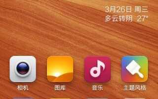 Как перейти с китайского на английский на вашем Xiaomi Redmi?