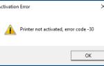 Принтер не активирован, код ошибки -30