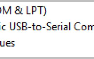 Решено: не работает USB для последовательного драйвера Windows 10 не работает
