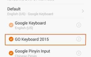 MIUI 6: Как установить стороннюю клавиатуру и установить ее по умолчанию на устройстве Xiaomi?