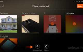 MIUI 6: Как спрятать альбом в Галерее?