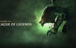 Требования к системе League of Legends