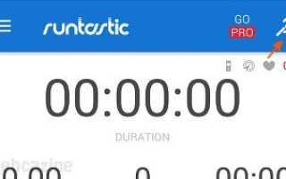 Как использовать Runtastic (Android) для отслеживания ваших беговых дорожек?
