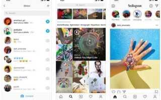Не удалось загрузить историю Instagram — как исправить
