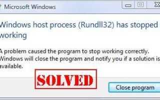 [Исправлено] Процесс хоста Windows (Rundll32) перестал работать