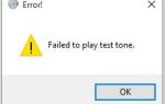 Не удалось воспроизвести тестовый сигнал