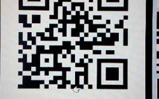 Как сканировать QR-код с помощью Xiaomi Redmi?