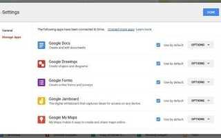 Как удалить подключенные приложения в Google Диске