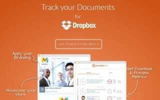 Dropbox уведомляет вас, когда кто-то загружает файл?
