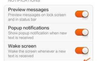 MIUI 6 / V5: Как включить / выключить уведомления о повторных текстовых сообщениях на телефоне Xiaomi?