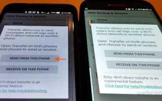 Как перенести текстовые сообщения с ASUS ZenFone на Galaxy S7 Edge?