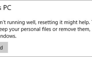 Сбросить этот ПК Windows 10 — когда и как его использовать
