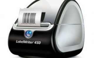 Обновление драйвера принтера DYMO LabelWriter 450 [ЛЕГКО]