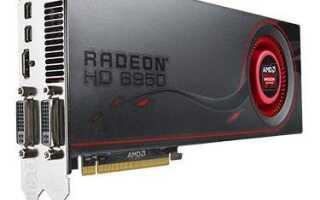 Обновление графических драйверов AMD Radeon HD 6950 для Windows 10