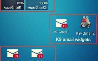 Как создать почтовые виджеты для разных учетных записей на главных экранах Galaxy S4?