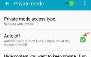 Galaxy Note 4: Как скрыть файлы / папки?