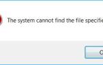 Система не может найти указанный файл — 0x80070002 — Как исправить