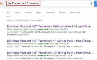 Легко скачать и установить .NET Framework для Windows 10, 7, 8.1