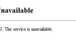 Ошибка HTTP 503 — что делать