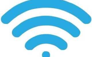 Фикс WiFi не подключается