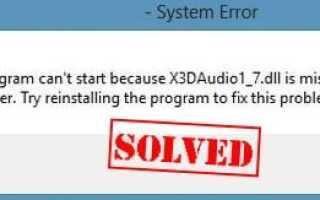 Как исправить ошибки, отсутствующие или не найденные X3DAudio1_7.dll
