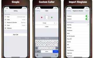 Как подделать входящий звонок на iPhone