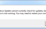 Служба Windows Update не работает