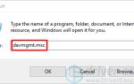 Как использовать диспетчер устройств Windows 10 для обновления драйверов