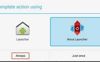Как установить Nova Launcher и Nova Launcher Prime?