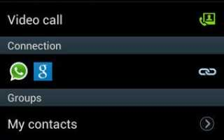 Как назначить разные мелодии для каждого контакта или группы в Galaxy S3?