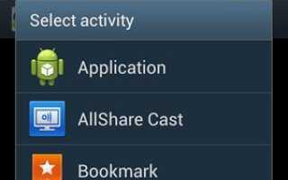 Как изменить иконки на Samsung Galaxy S3 Android с помощью Icon Changer?