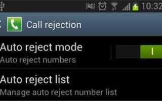 Как заблокировать входящий номер на вашем Samsung Galaxy S3?
